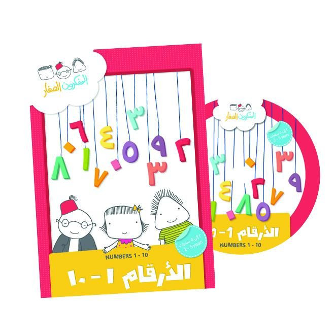 Arabic Numbers from 1-10 -Teach Arabic for Children through Numbers DVD